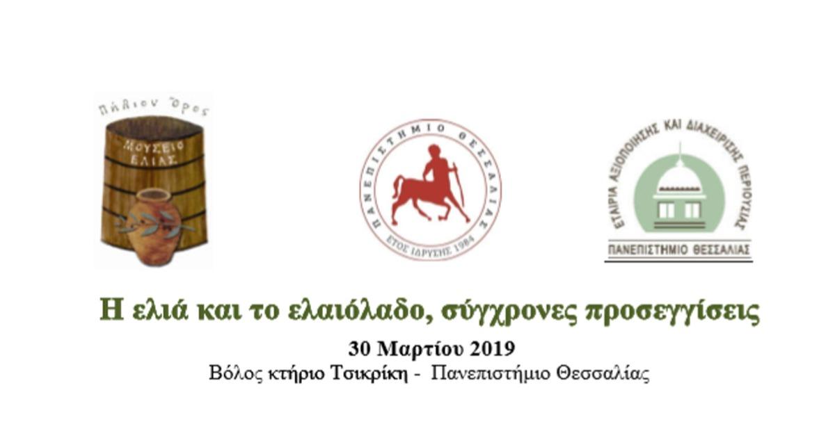 Συνέδριο με θέμα την Ελιά. Βόλος 30 Μαρτίου 2019