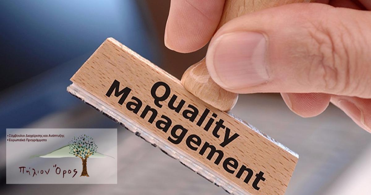 Ανάπτυξη Συστημάτων Διαχείρισης Ποιότητας σύμφωνα με τη σειρά προτύπων EN ISO 9000