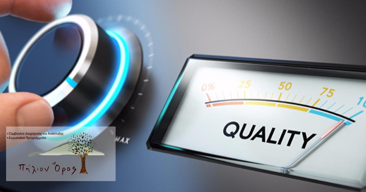Διοίκηση Ποιότητας και Διαχειριστικά Συστήματα