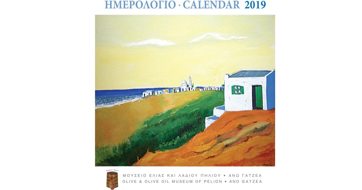 Παρουσίαση του Ημερολογίου 2019 του Μουσείου Ελιάς και Λαδιού Πηλίου