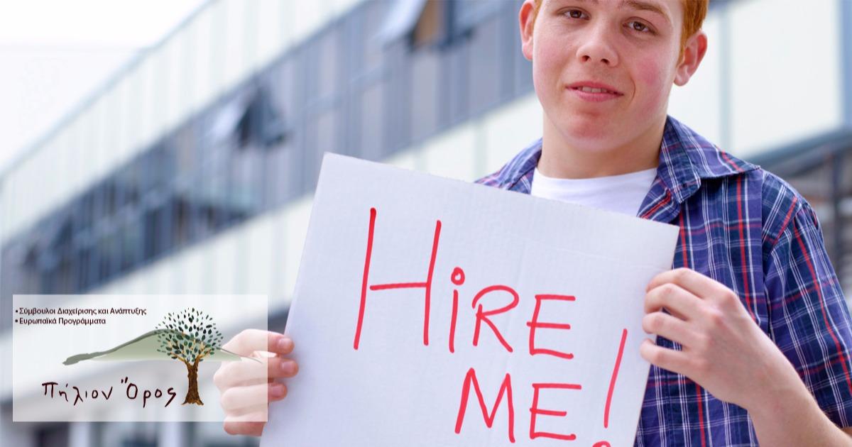 Υπηρεσίες επαγγελματικής αποκατάστασης για ανέργους